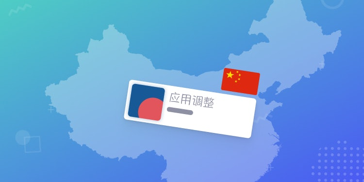 How to localize your app in Chinese
